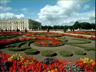 Людовик XIV обожал цветы. Он приказал окружить дворец своими любимыми цветами
