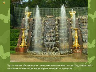 Чуть сложнее обстояли дела с многочисленными фонтанами. Воду в фонтанах включ