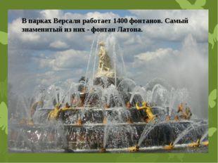 В парках Версаля работает 1400 фонтанов. Самый знаменитый из них - фонтан Лат