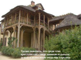 Дом Королевы,самое большое строение в Деревне, на самом деле состоит из двух