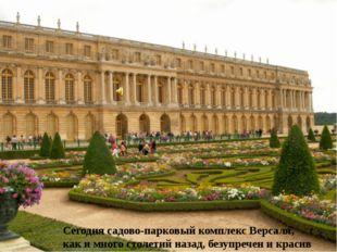Сегодня садово-парковый комплекс Версаля, как и много столетий назад, безупре