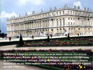 Приезжать в Версаль на несколько часов не имеет смысла. Его нельзя осмотреть