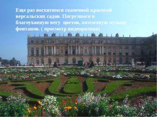 Еще раз восхитимся сказочной красотой версальских садов. Погрузимся в благоух