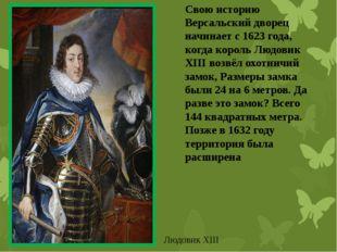 Свою историю Версальский дворец начинает с 1623 года, когда король Людовик XI