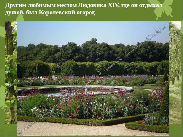 Другим любимым местом Людовика XIV, где он отдыхал душой, был Королевский ого...