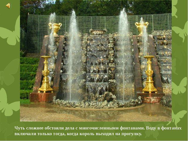 Чуть сложнее обстояли дела с многочисленными фонтанами. Воду в фонтанах включ...