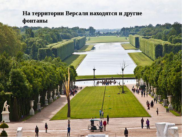 Заключительным аккордом спланированного Ленотром парка стал Большой канал с д...