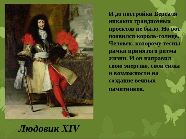 Людовик XIV И до постройки Версаля никаких грандиозных проектов не было. Но в...