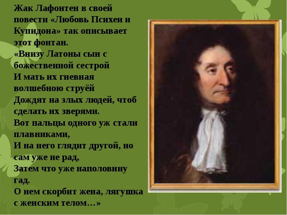 Жак Лафонтен в своей повести «Любовь Психеи и Купидона» так описывает этот фо...