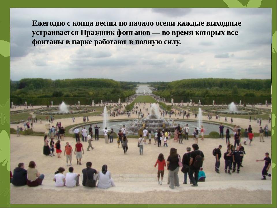 Фонтан Пирамида Фонтан Дракон Купальня Нептуна Ежегодно с конца весны по нача...
