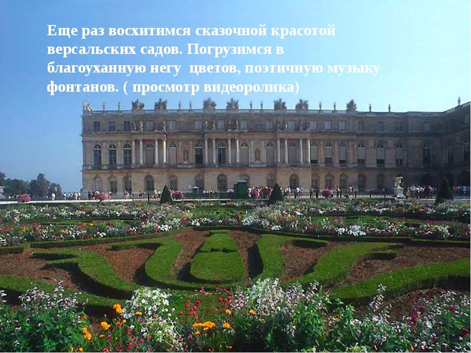 Еще раз восхитимся сказочной красотой версальских садов. Погрузимся в благоух...