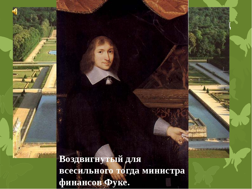 Дворец в Во ле Виконт Ближайшим прототипом Версаля был дворец в Во ле Виконт...