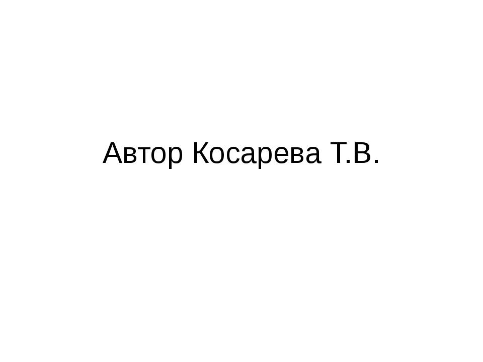 Автор Косарева Т.В.