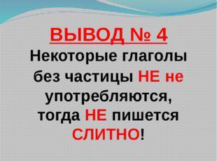 ВЫВОД № 4 Некоторые глаголы без частицы НЕ не употребляются, тогда НЕ пишетс