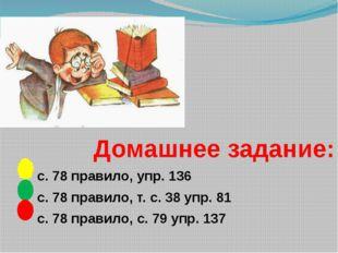 Домашнее задание: с. 78 правило, упр. 136 с. 78 правило, т. с. 38 упр. 81 с.