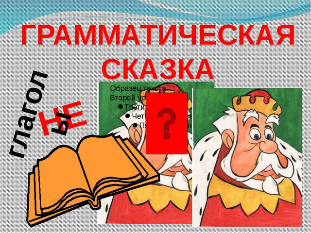 ГРАММАТИЧЕСКАЯ СКАЗКА НЕ глаголы