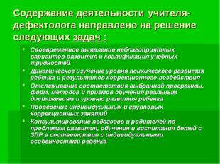 Содержание деятельности учителя-дефектолога направлено на решение следующих з