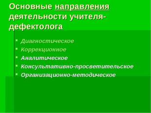 Основные направления деятельности учителя-дефектолога Диагностическое Коррекц