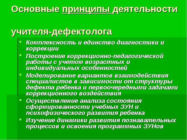 Основные принципы деятельности учителя-дефектолога Комплексность и единство д...