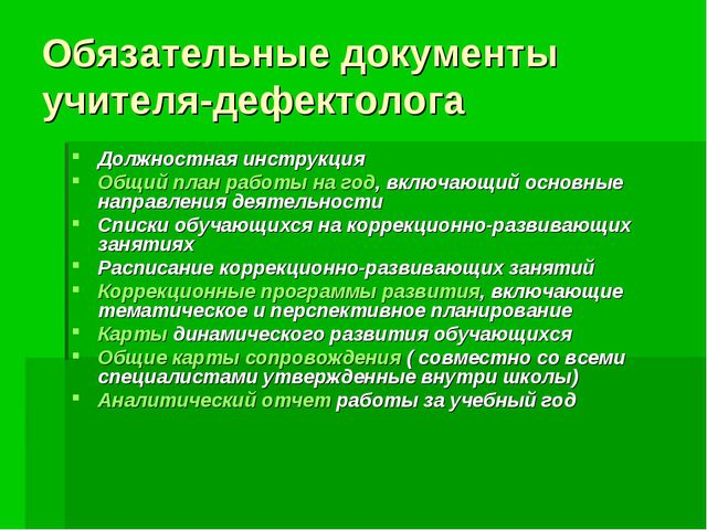 Обязательные документы учителя-дефектолога Должностная инструкция Общий план...