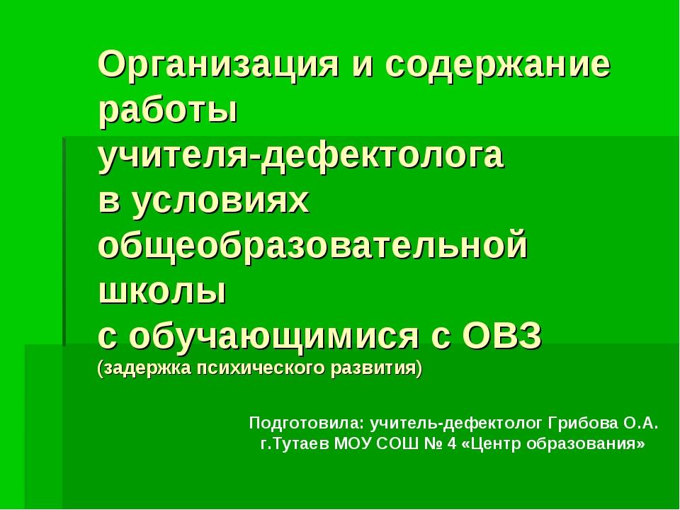 Организация и содержание работы учителя-дефектолога в условиях общеобразовате...