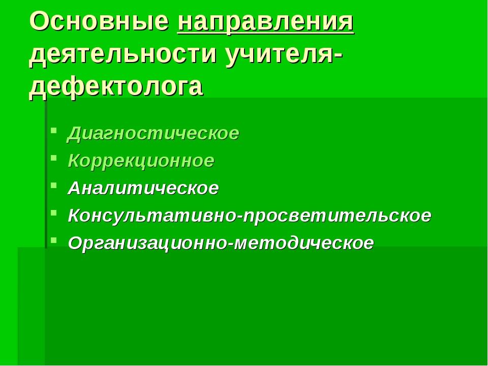 Основные направления деятельности учителя-дефектолога Диагностическое Коррекц...