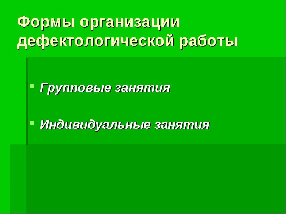 Формы организации дефектологической работы Групповые занятия Индивидуальные з...