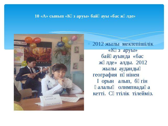 10 «А» сынып «Күз аруы» байқауы «бас жүлде» 2012 жылы мектепішілік «Күз аруы»...