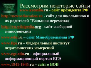Рассмотрим некоторые сайты www.kremlin.ru - сайт президента РФ http://newsedu