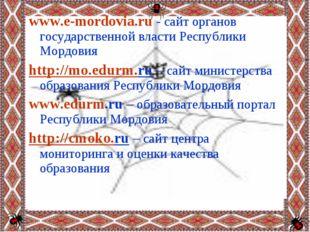 www.e-mordovia.ru - сайт органов государственной власти Республики Мордовия h