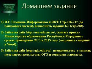 Домашнее задание 1) И.Г. Семакин. Информатика и ИКТ. Стр.216-217 (до поисковы