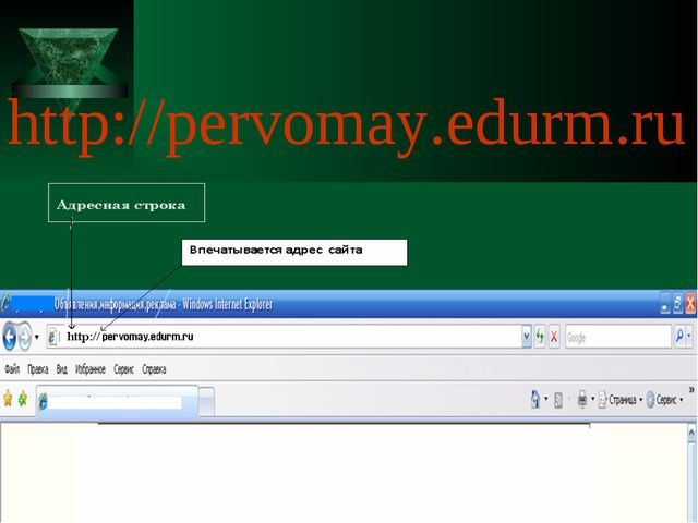 http://pervomay.edurm.ru