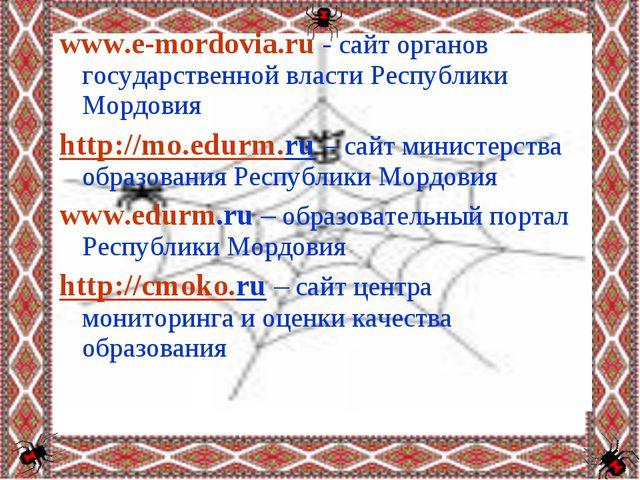 www.e-mordovia.ru - сайт органов государственной власти Республики Мордовия h...