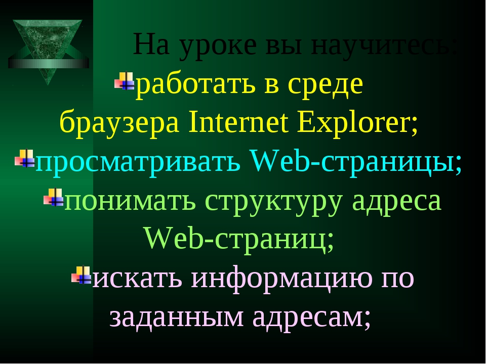 На уроке вы научитесь: работать в среде браузера Internet Explorer; просматр...