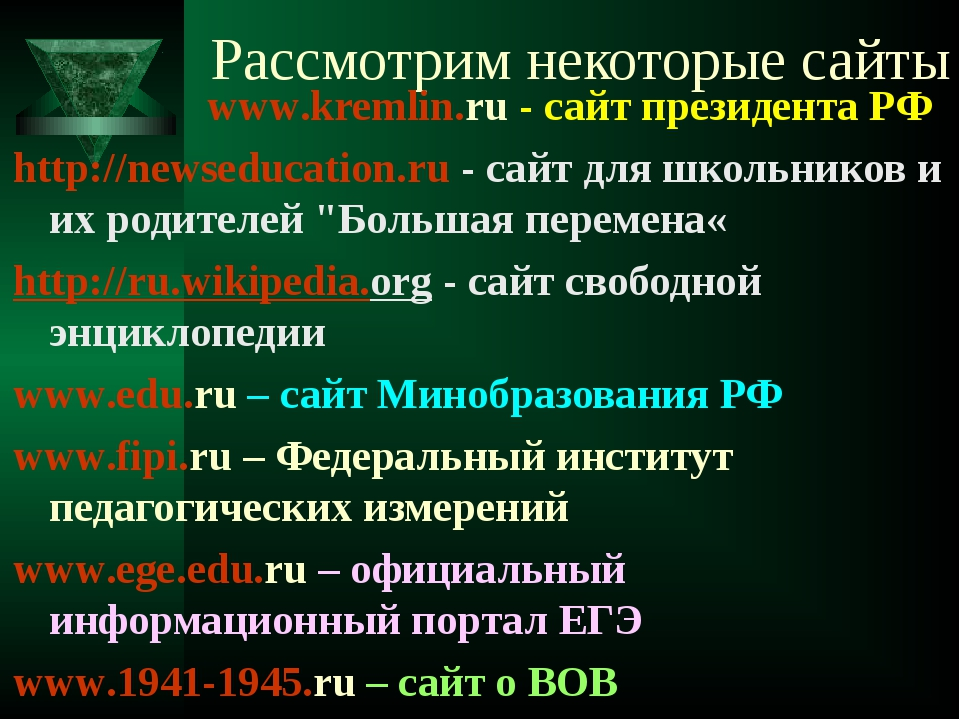 Рассмотрим некоторые сайты www.kremlin.ru - сайт президента РФ http://newsedu...