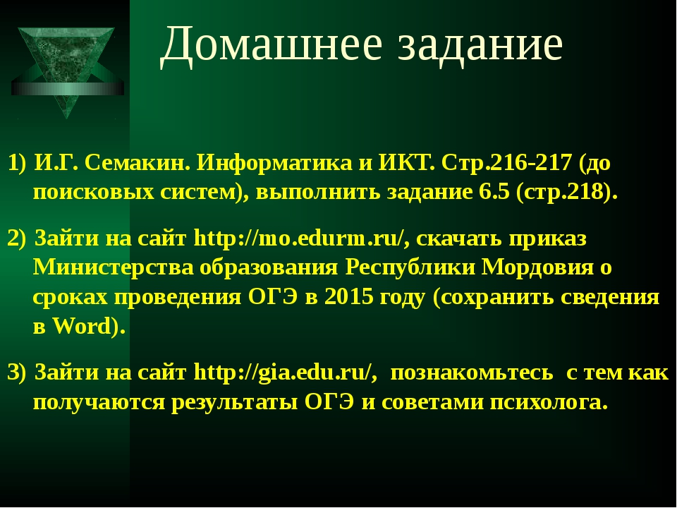 Домашнее задание 1) И.Г. Семакин. Информатика и ИКТ. Стр.216-217 (до поисковы...