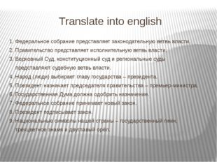 Translate into english 1. Федеральное собрание представляет законодательную в
