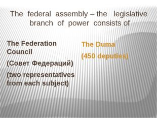 The federal assembly – the legislative branch of power consists of The Federa