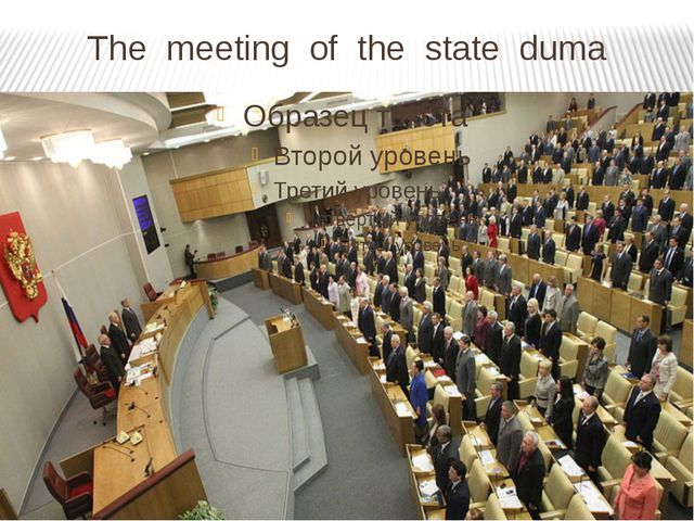 The meeting of the state duma