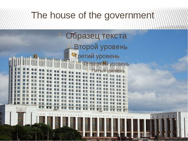 The house of the government