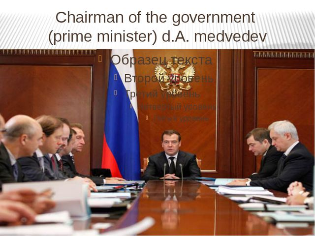 Chairman of the government (prime minister) d.A. medvedev