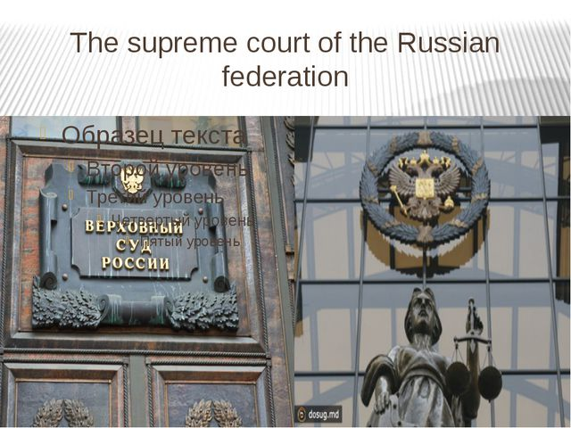 The supreme court of the Russian federation