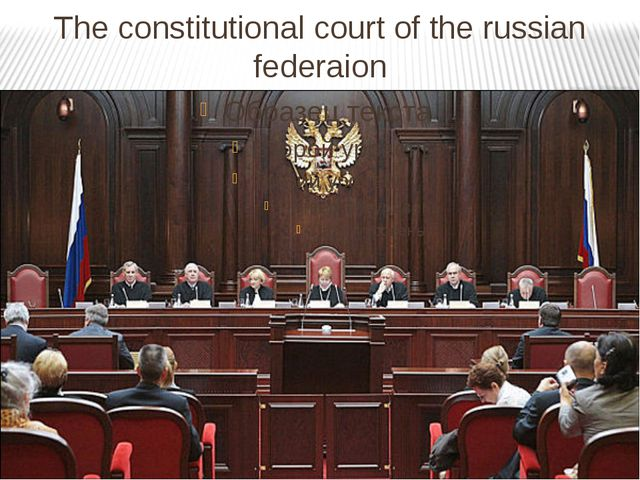 The constitutional court of the russian federaion