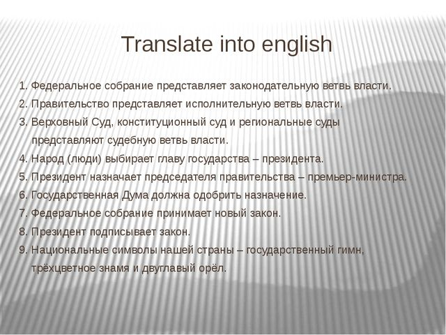 Translate into english 1. Федеральное собрание представляет законодательную в...