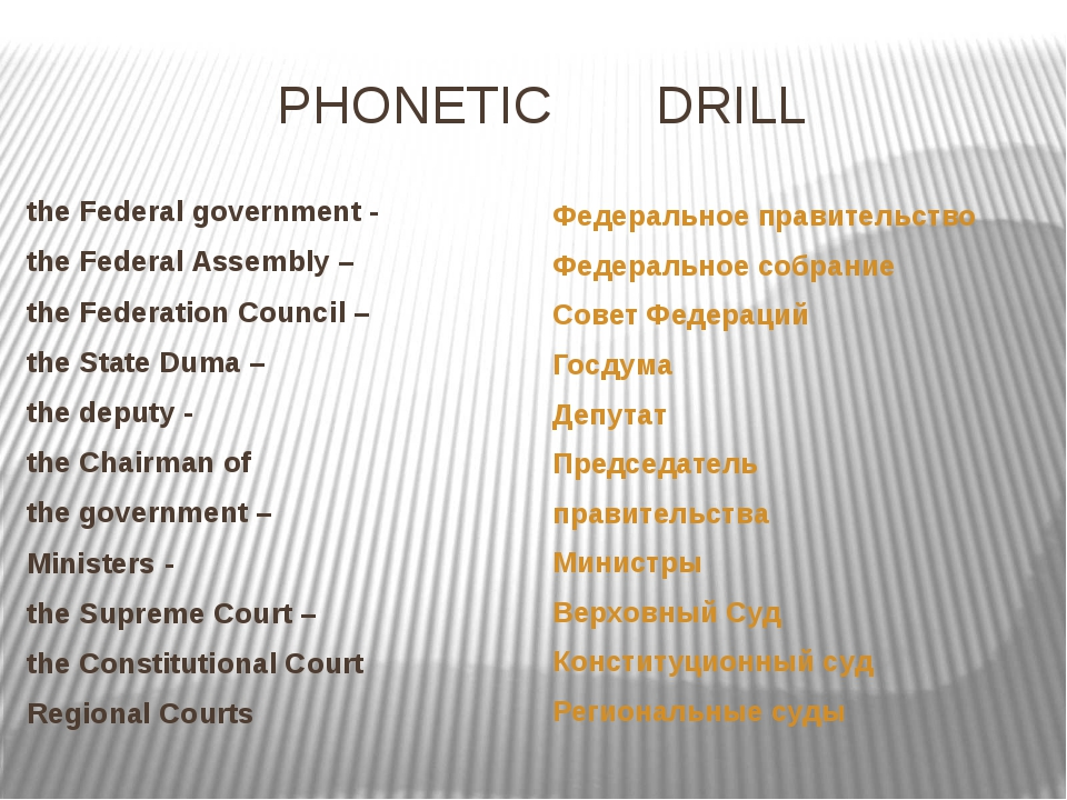 PHONETIC DRILL the Federal government - the Federal Assembly – the Federation...