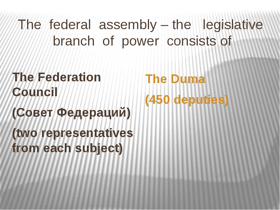 The federal assembly – the legislative branch of power consists of The Federa...
