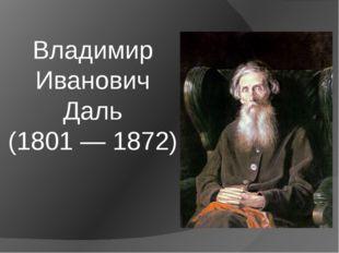 Владимир Иванович Даль (1801 — 1872)