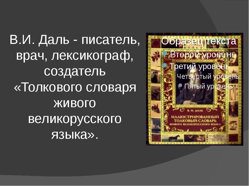 В.И. Даль - писатель, врач, лексикограф, создатель «Толкового словаря живого...