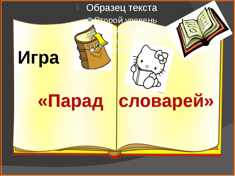 Игра «Парад словарей»