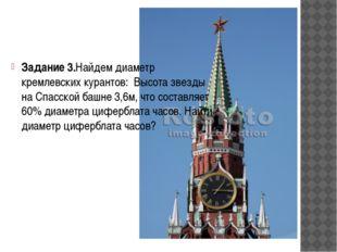 Задание 3.Найдем диаметр кремлевских курантов: Высота звезды на Спасской баш